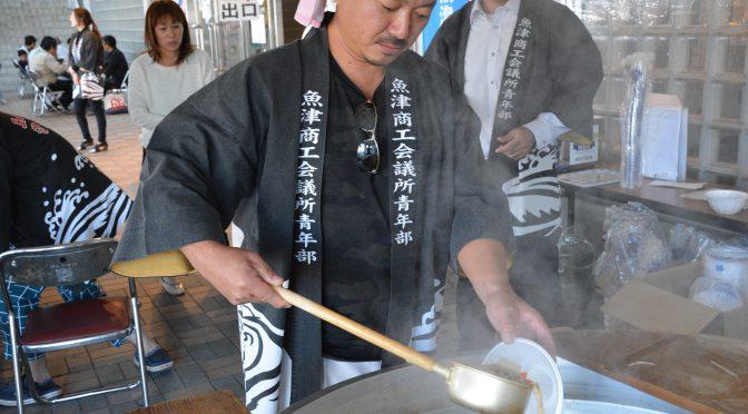 第11回魚津産業フェア○○魚津