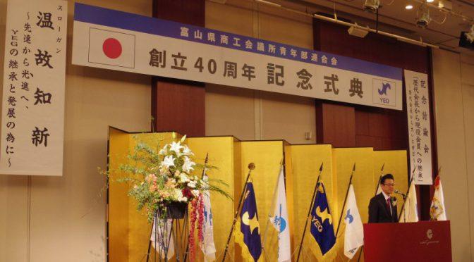 富山県商工会議所青年部連合会創立40周年記念式典、記念討論会、記念祝賀会開催