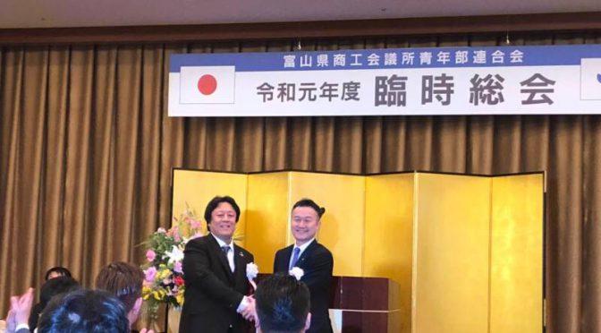富山県商工会議所青年部連合会 臨時総会・会員大会