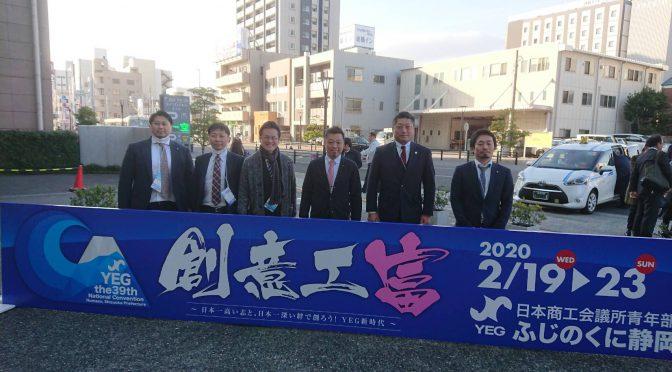 日本商工会議所青年部第39回全国大会ふじのくに静岡ぬまづ大会