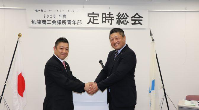 魚津商工会議所青年部 2020年度定時総会が開催されました